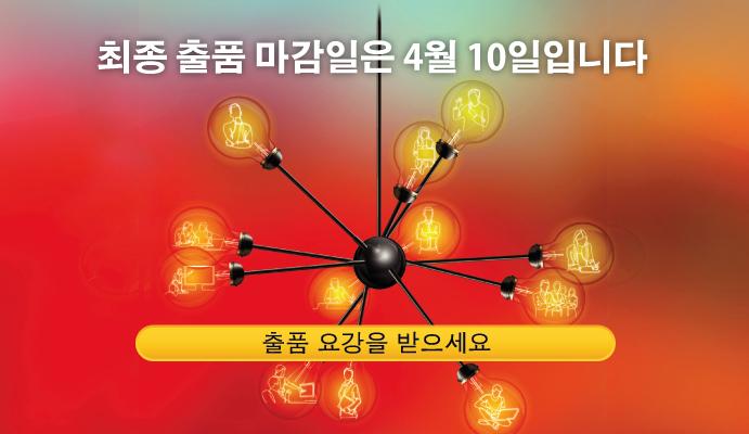 최종등록 마감 (2019년4월10일)